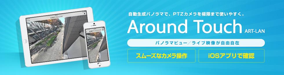 自動生成パノラマで、PTZカメラを極限まで使いやすく。AroundTouch パノラマビュー/ライブ映像が自由自在 スムーズなカメラ操作 iOSアプリで確認