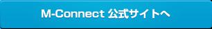 M-Connect公式サイトへ