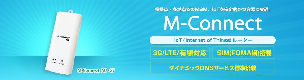 多拠点・多地点でのM2M、IoTを安定的かつ容易に実現。M-Connect IoT(Internet of Things)ルーター 3G/LTE/有線対応 SIM(FOMA網)搭載 ダイナミックDNSサービス標準搭載