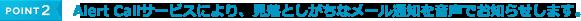 POINT 2 自動音声通知 AlertCall(オプション)もご用意!