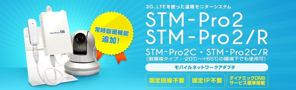 3G、LTEを使った遠隔モニターシステム STM-Pro2 STM-Pro2/R モバイルネットワークアダプタ 固定回線不要 固定IP不要 常時録画機能追加!ダイナミックDNSサービス標準搭載